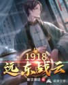 1918远东战云